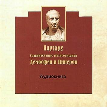 Демосфен и цицерон: Сравнительные жизнеописания (Аудиокнига)