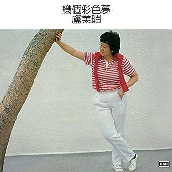 Zhi Ge Cai Se Meng