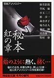 秘本 紅の章 (祥伝社文庫 ん 1-46)