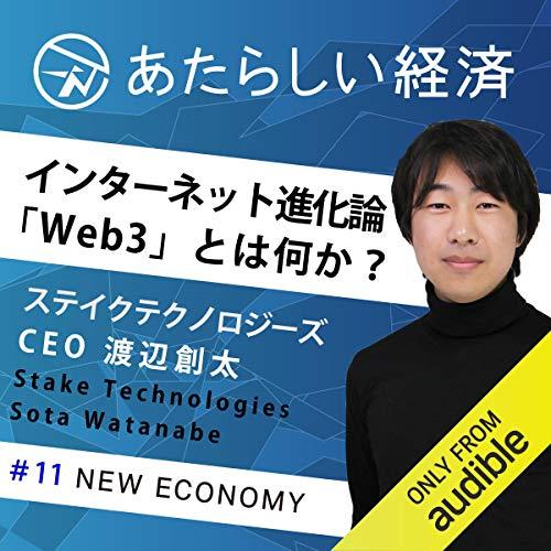 『あたらしい経済「インターネット進化論 Web3とは何か?(ステイクテクノロジーズ株式会社 渡辺創太 インタビュー)」』のカバーアート