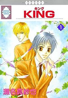 [瀬名 真紗也]のKING(1) (冬水社・いち*ラキコミックス)