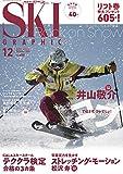 月刊スキーグラフィック 2020年 12月号 [雑誌] - スキーグラフィック編集部
