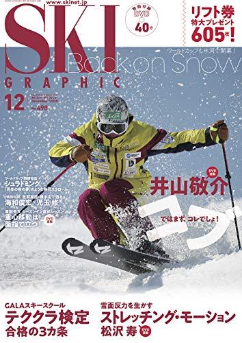 月刊スキーグラフィック 2020年 12月号 [雑誌]