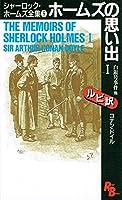 ホームズの思い出1―シャーロック・ホームズ全集〈5〉 (講談社ルビー・ブックス)