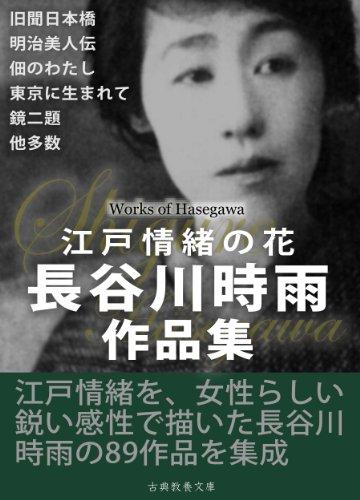 江戸情緒の花 長谷川時雨作品集の詳細を見る