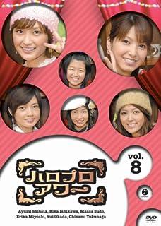 ハロプロアワー Vol.8 [DVD]