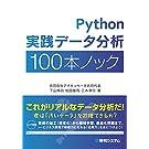 Python実践データ分析100本ノック