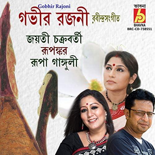 Jayati Chakraborty, Rupankar & Rupa Ganguly