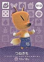 【どうぶつの森 amiiboカード 第1弾】つねきち 012【ホロ仕様】