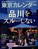 東京カレンダー 2017年 10月号 [雑誌]