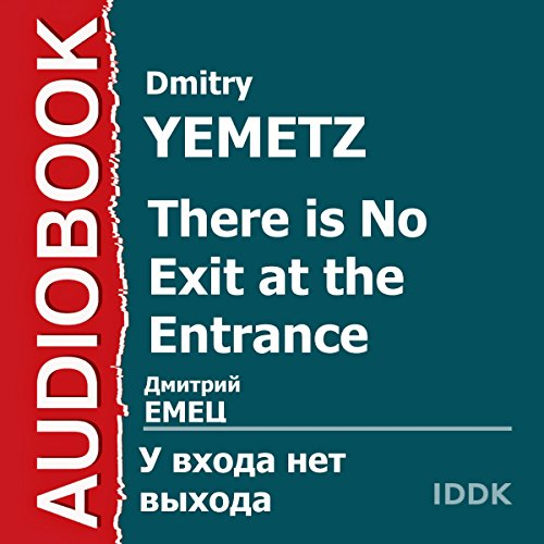 Couverture de ShNyr There Is No Exit at the Entrance [Russian Edition]