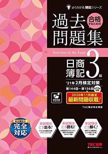 合格するための過去問題集 日商簿記3級 '21年2月検定対策 (よくわかる簿記シリーズ)