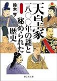 天皇家一八〇〇年の謎と秘められた歴史 (静山社文庫)