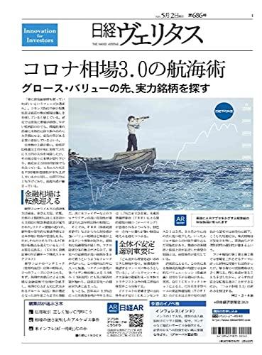 日経ヴェリタス 2021年5月2日号 コロナ相場3.0の航海術 グロース・バリューの先、実力銘柄を探す