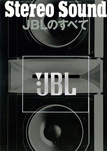 JBLのすべて (別冊ステレオサウンド)