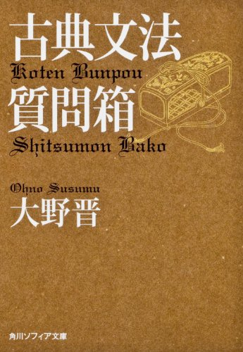 古典文法質問箱 (角川ソフィア文庫)の詳細を見る