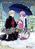 退魔師と悪魔ちゃん(1) (電撃コミックスNEXT)
