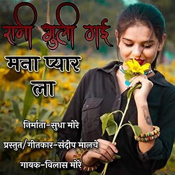 Rani Bhuli Gai Mana Pyar La