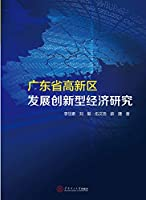 甘肃省非公有制经济发展研究