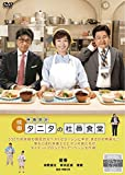 映画 体脂肪計 タニタの社員食堂 [レンタル落ち] image