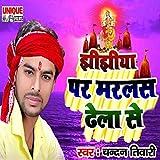 Jhijhiya Par Marlas Dhela Se