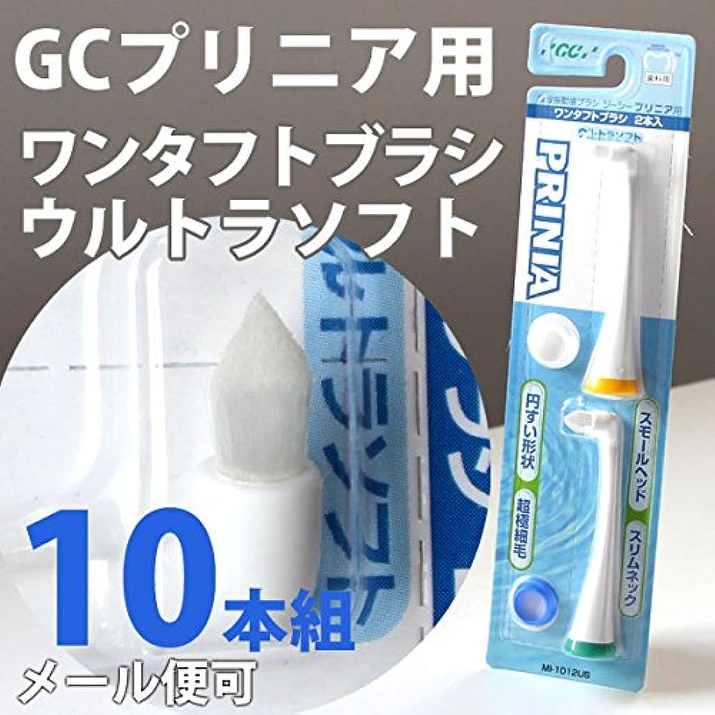 ジャベスウィルソン厚くする容器プリニア ワンタフト GC 音波振動 歯ブラシ プリニアスリム ブラシ 替えブラシ (ウルトラソフト)5セット (10本)