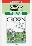 クラウン英語表現1「改訂版」予習と演習―三省堂版教科書 教科書番号英1 323