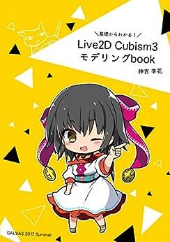 [神吉李花]のLive2D Cubism3 モデリングbook