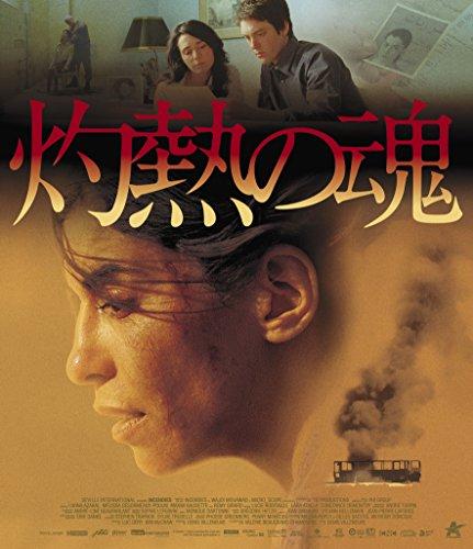 灼熱の魂 Blu-ray