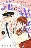 花と紺青 防大男子に恋しました。(2) (講談社コミックス別冊フレンド)