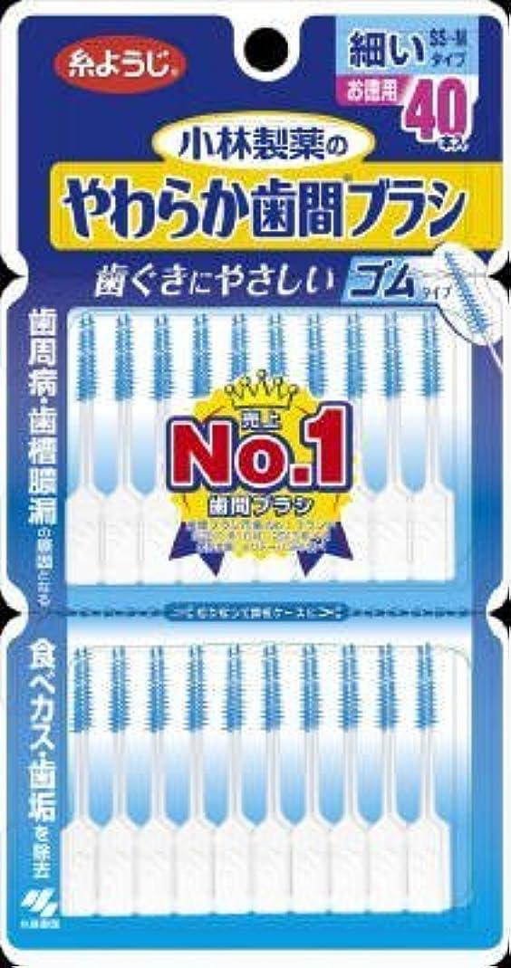 と闘う悲しいことに要旨やわらか歯間ブラシ SS-Mサイズ 40本 × 5個セット