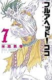 フルアヘッド!ココ ゼルヴァンス(7) (少年チャンピオン・コミックス)