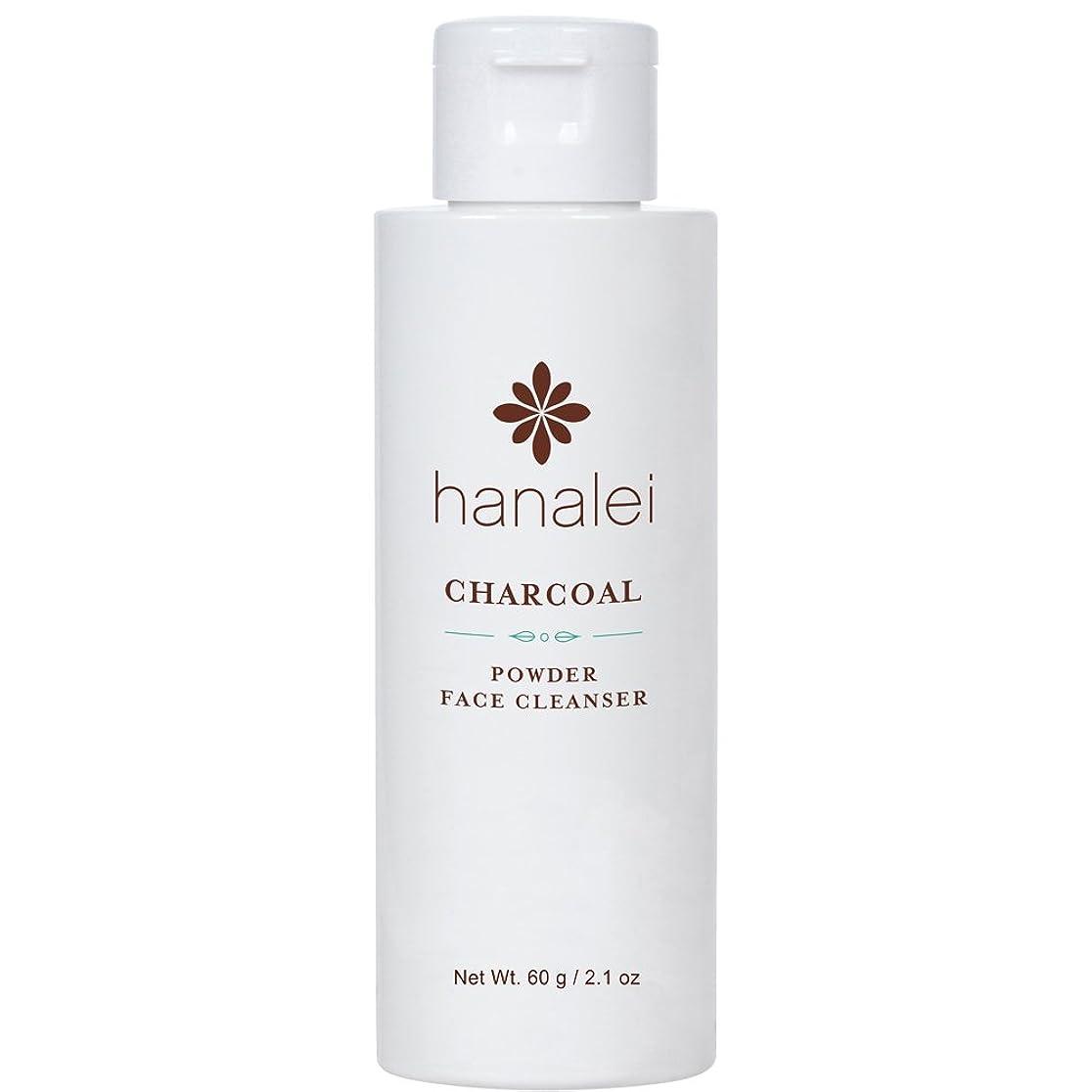 ヘビー敷居シンプルなHanalei (ハナレイ)炭入り酵素洗顔料 (Enzyme Powder Facial Cleanser) (チャコール 60g)