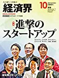 経済界 2019年 10月号 [雑誌]
