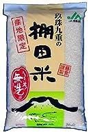藤食糧 無洗米 大分玖珠・九重の棚田米 2kg(2kg×1袋)