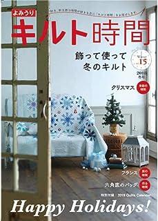 よみうりキルト時間15号(2018年15冬号) 特別付録 2019年豪華カレンダー