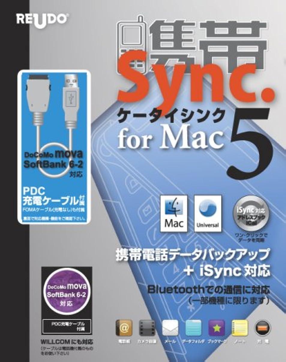 マエストロ相談する危険携帯シンク for Mac 5 PDC 充電ケーブルセット