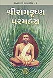 Shri Ramkrishna Paramhans (Gujarati Edition)
