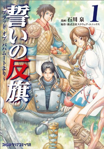 From revolt - Blood of Bahamut oath to 1 (Famitsu Clear Comics) (2011) ISBN: 4047270091 [Japanese Import]