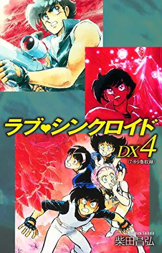 ラブシンクロイド DX 4