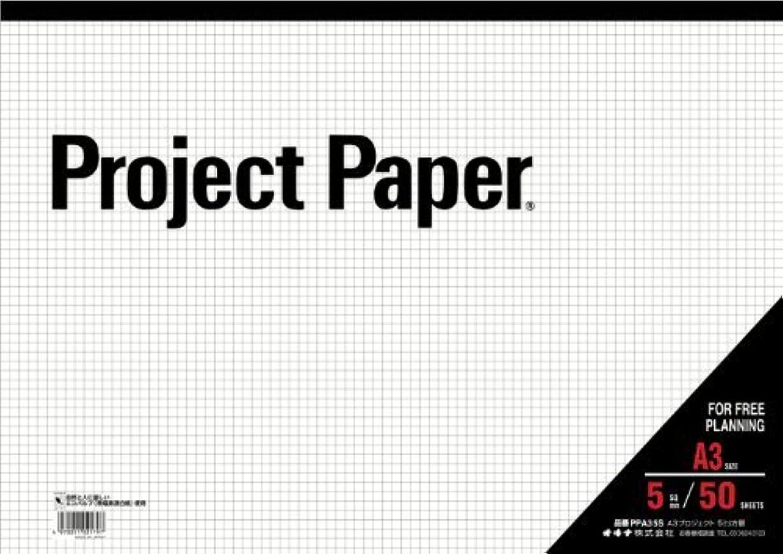 オキナ A3プロジェクト 5ミリ方眼 PPA35S 00009320 【まとめ買い5冊セット】