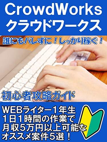 WEBライター1年生 1日1時間の作業で月収5万円以上可能なオススメ案件5選