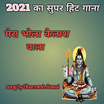 Bhola Pahado Wala