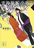 霊視刑事 夕雨子2 雨空の鎮魂歌 (講談社文庫)
