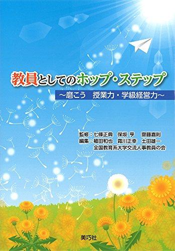 教員としてのホップ・ステップ~磨こう 授業力・学級経営力~