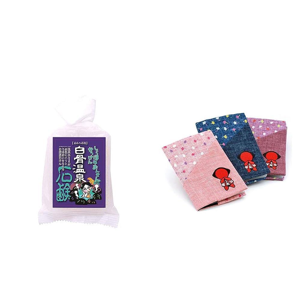 [2点セット] 信州 白骨温泉石鹸(80g)?おねがいさるぼぼ カードケース【ピンク】
