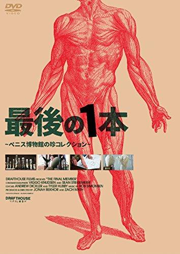 最後の1本 ~ペニス博物館の珍コレクション~ [DVD]