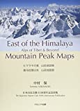 ヒマラヤの東 山岳地図帳 East of the Himalaya Mountain Peak Map: チベットのアルプスとその彼方 Alps of Tibet and Beyond