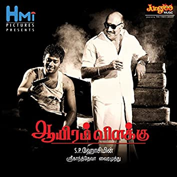 Aayiram Vilakku (Original Motion Picture Soundtrack)