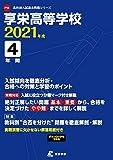 51nDznbB60L._SL160_ 享栄高校野球部2021メンバー出身中学と注目選手!